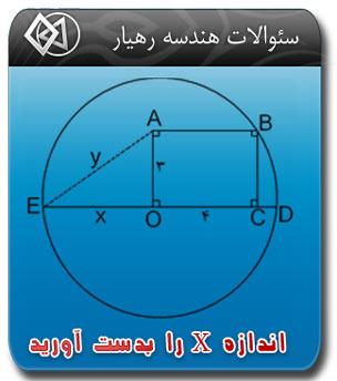 هندسه فیثاغورس-کلاس سوم راهنمایی