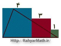 مساحت مثلث را بدست آورید